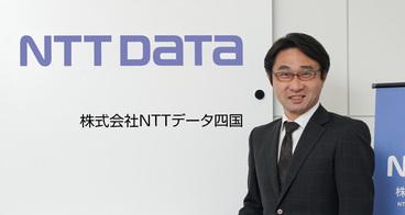 【Vol.1】株式会社NTTデータ四国